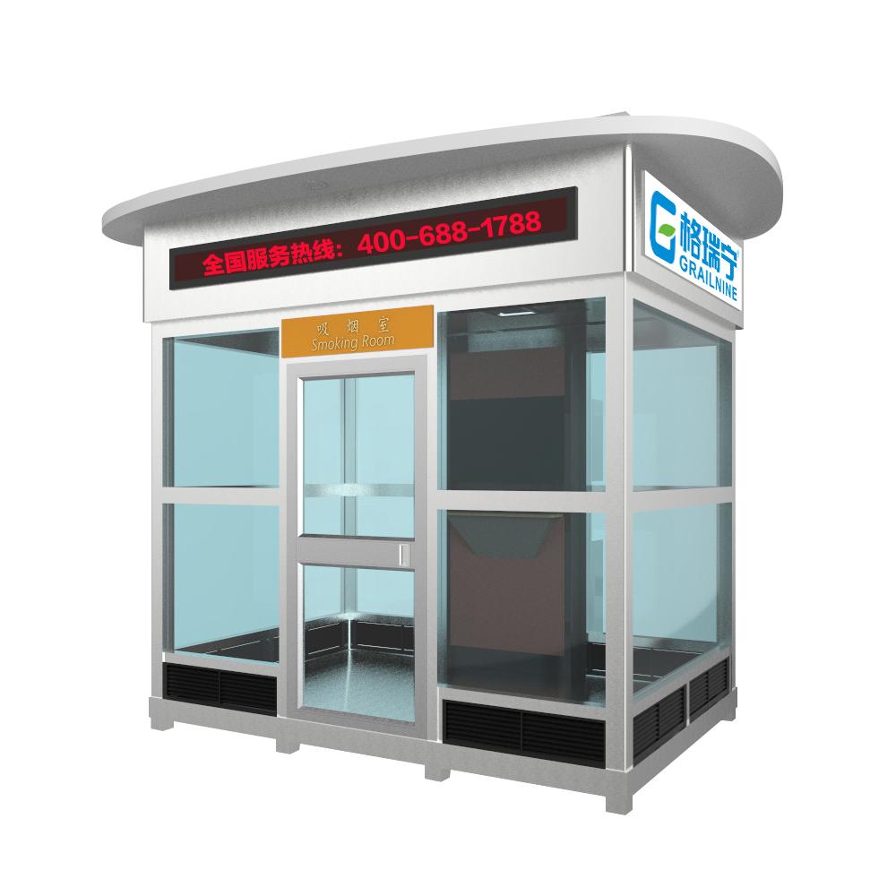 D600格瑞宁室外智能环保控烟室
