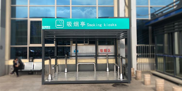 【汽车客运站】-吸烟亭