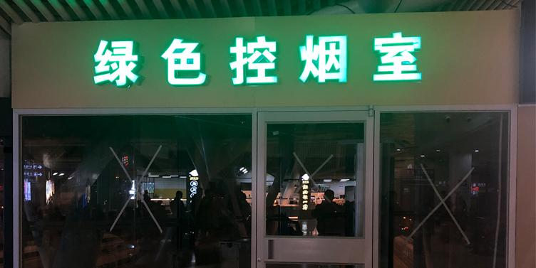 【火车站】-车站控烟室