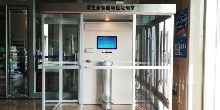 【东营港】-车站控烟室
