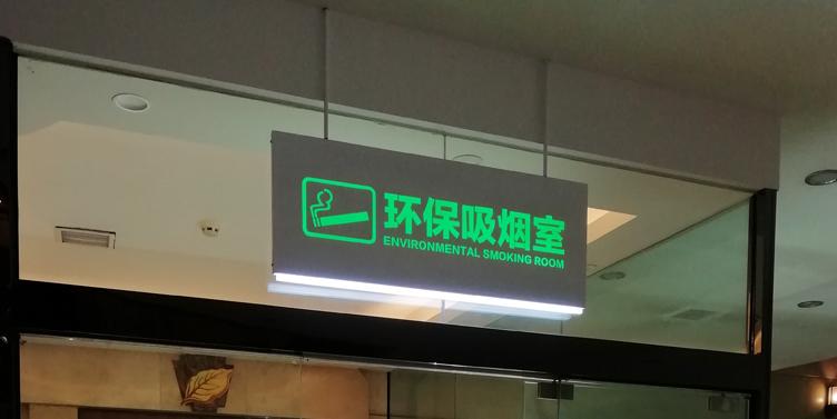 【洛阳某酒店】-商用控烟机
