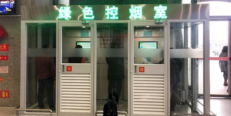 【武昌火车站】-车站吸烟室