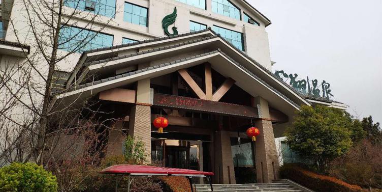 【洛阳温泉酒店大厅】-酒店控烟室