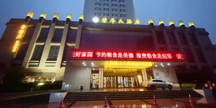 【临沂荣华大酒店】-酒店控烟室