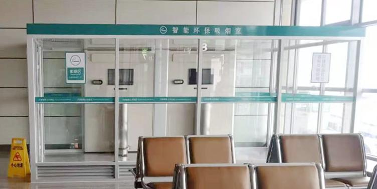 【武夷山机场】-机场控烟室